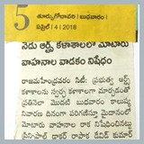 Article on pollution  - 04.04.2018